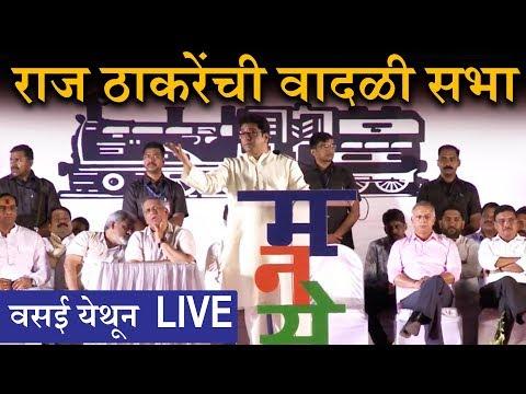 LIVE : राज ठाकरे यांची तोफ वसईत वादळी सभा Raj Thackeray LIVE Speech At Vasai Mumbai | HD महाराष्ट्र