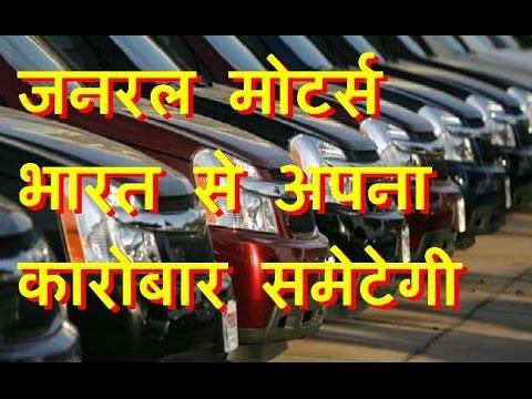 जनरल मोटर्स भारत से अपना कारोबार समेटेगी | General motors to stop selling cars in india