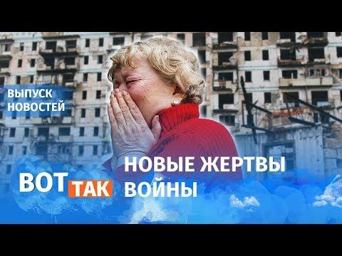 На Донбассе снова стреляют / Вот так