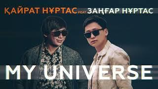 Қайрат Нұртас & Заңғар Нұртас - My Universe (audio)