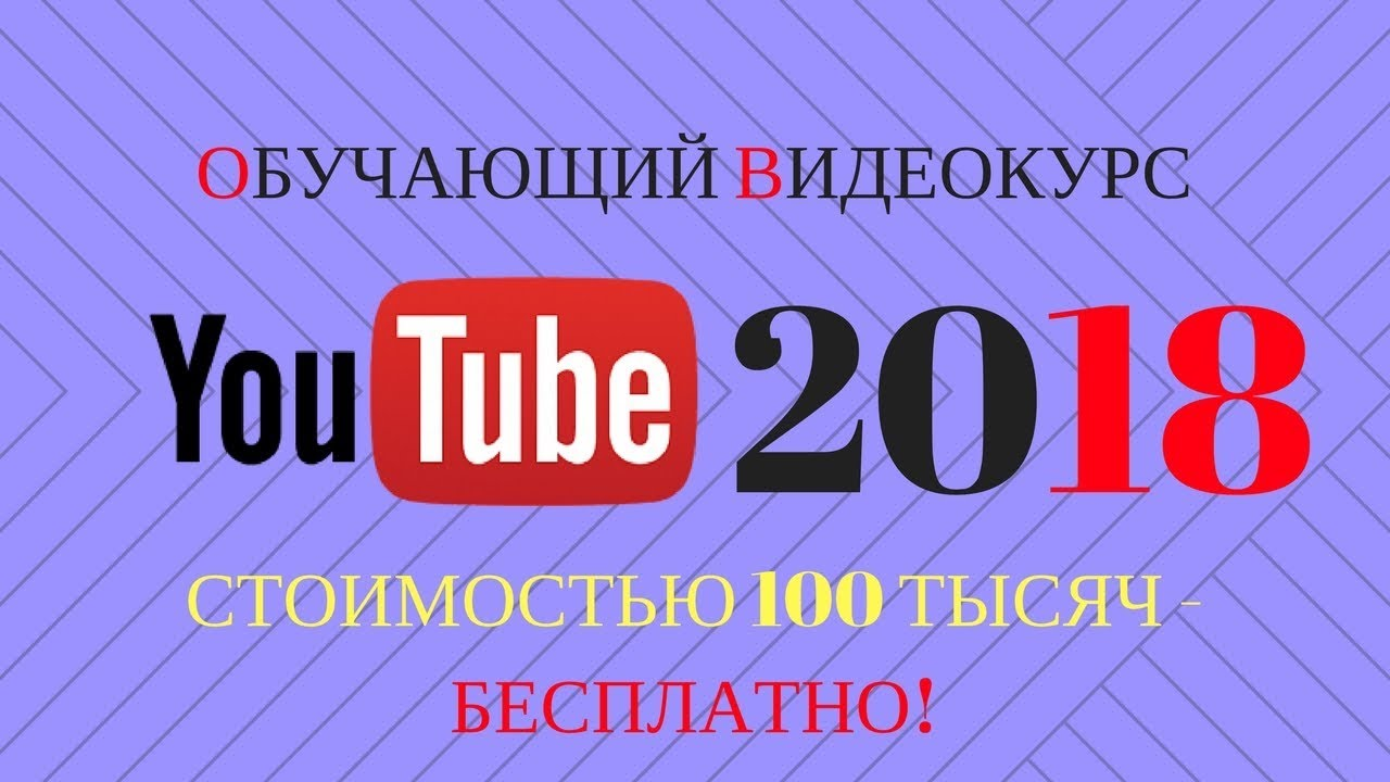 Курсы по Заработку на Автомате | Обучающий Видеокурс по 2019 - Слив Курса