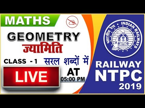 Geometry | Railway NTPC 2019 | Maths | 5:00 PM