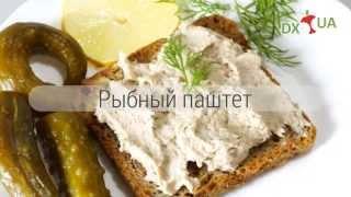 КАК ПРИГОТОВИТЬ ПОЛЕЗНЫЙ ШПРОТНЫЙ ПАШТЕТ - рыбный паштет рецепт из скумбрии дома
