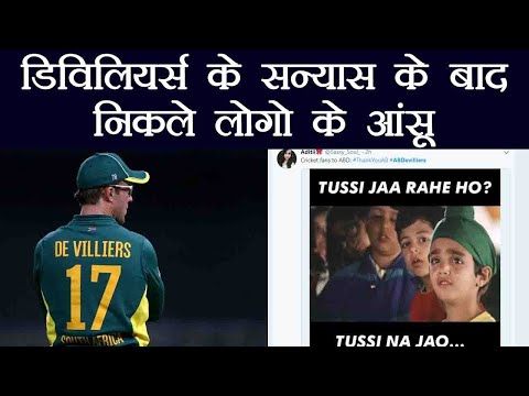 AB De Villiers retirement fans express sadness on Twitter | वनइंडिया हिंदी