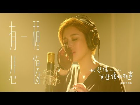 A-Lin《有一種悲傷 A Kind Of Sorrow》Official Music Video - 電影『比悲傷更悲傷的故事 More Than Blue 』主題曲