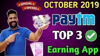 Top 3 Paytm Cash Earning App October 2019 || Paytm Cash Kaise Kamaye 2019 ||