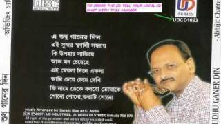 AMI CHEYE CHEYE mouth organ(HARMONICA)BENGALI MODERN SONG..wmv