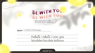 [THAISUB/ซับไทย] Be With You - Tiara #89brฉั๊บฉั๊บ *turn on (cc) for Romaji*