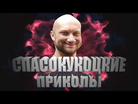 Приколы с Юрием Спасокукоцким. Часть 1