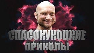 Приколы с Юрием Спасокукоцким