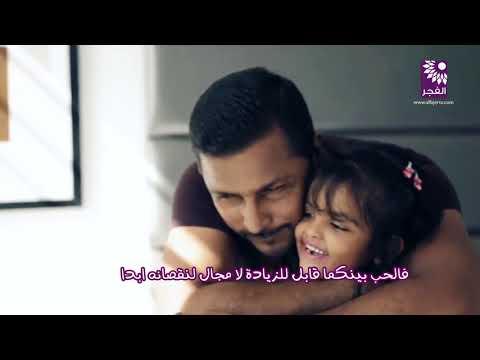 الاب اول قصة حب وأول بطل في حياة ابنته Youtube