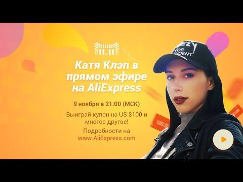 Катя Клэп в прямом эфире AliExpress
