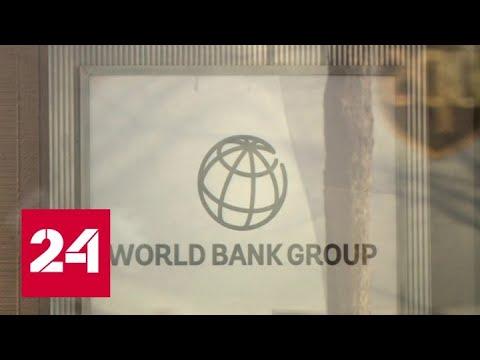 Всемирный банк: рост ВВП в России в 2020 году составит 1,6 процента - Россия 24