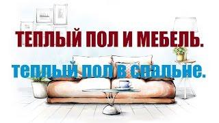 Теплый пол под мебелью. Теплый пол в спальне.(, 2016-04-07T11:11:27.000Z)