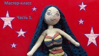 Вышивка глаз. МК вязаные куклы крючком со схемами. Doll crochet.