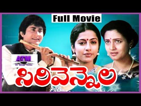 Sirivennela Telugu  Full Length HD Movie I| Sarvadaman D. BanerjeeII Suhasini