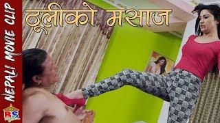 ठूलीको मसाज ||  Nepali Movie Clip || Thooli