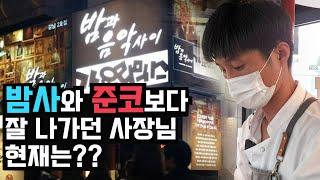 인천에 1세대 클럽 문화를 만들었던 대표님 | 자영업 …