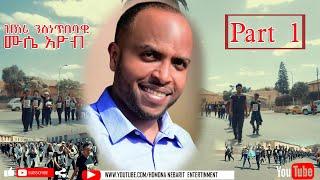 HDMONA - Part 1 - ዝኽሪ ንስነጥበባዊ ሙሴ እዮብ A Tribute to Artist Mussie Eyob - New Eritrean Video 2021