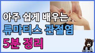 류마티스관절염 초기증상 치료 손가락 근육통 관절통 원인…