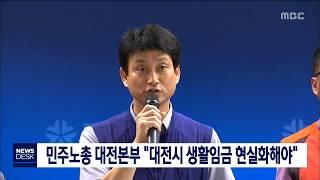 """민주노총 """"대전시 생활임금 현실화하라"""" 주장/대전MBC"""