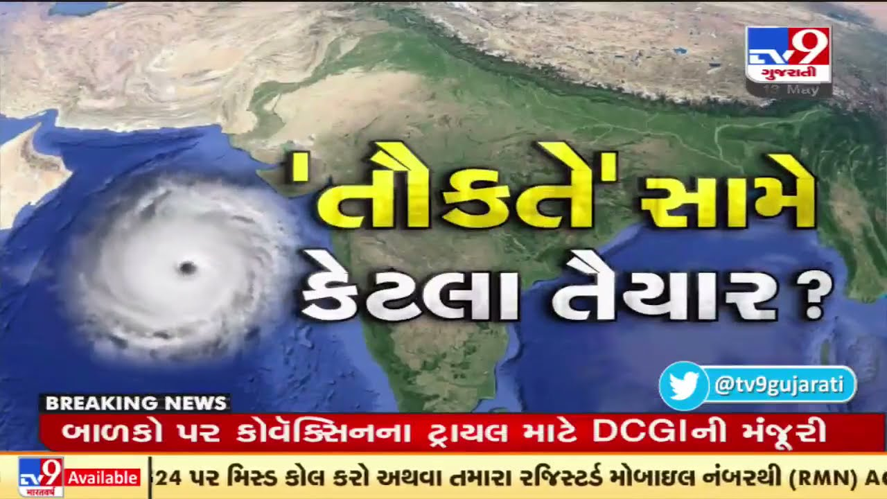 Met Department forecasts Cyclone Tauktae likely to strike Saurashtra-Kutch on 19th May   TV9News