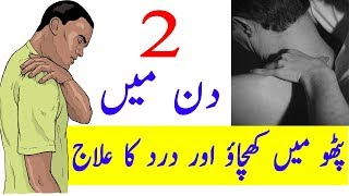 Muscle Weakness Treatment - Just One Item Remove Pain Of Muscles Natural Power Full Remedy