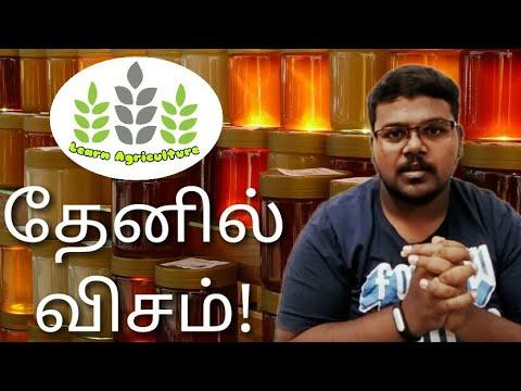 தேனில் விசம்! | Honey becoming Poison | Learn Agriculture