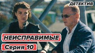 Сериал НЕИСПРАВИМЫЕ - 10 серия - Детектив HD | Сериалы ICTV