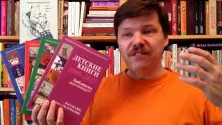Детские книги 2000-2012: Библиогид рекомендует