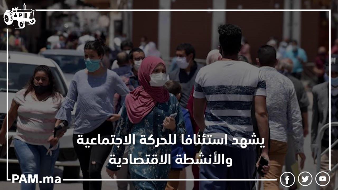 """البنك الدولي يسلط الضوء على الإدارة النموذجية لوباء """"كورونا"""" من قبل المغرب"""