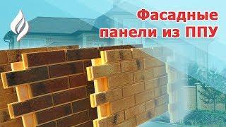 Фасадная панель из пенополиуретана под кирпич(, 2016-03-12T09:21:22.000Z)