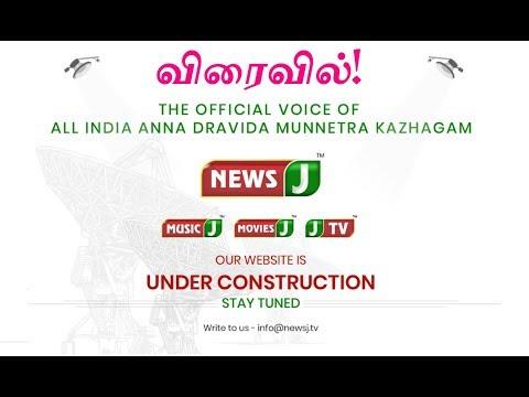 விரைவில்! AIADMK அதிகாரபூர்வ தொலைக்காட்சி சேனல் 'J TV'