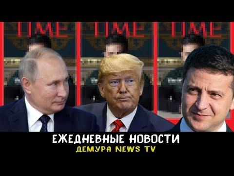 Зеленский на обложке TIME: Интервью Зеленского о встрече с Путиным, про Трампа и будущее Украины