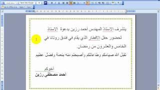 icdl word arabic دمج المراسلات1