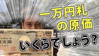 一万円札を1枚作るのに、いくらのお金がかかるか知っていますか? また...