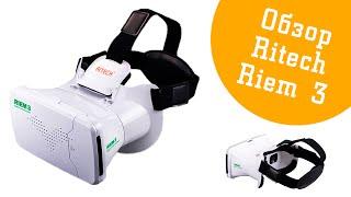 Обзор VR очков Ritech RIEM 3(Распаковка и обзор очков шлема виртуальной реальности для телефонов Android, iPhone. Купить по лучшей цене в Росси..., 2016-01-26T17:02:04.000Z)