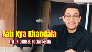 Aamir Khan Sings Aati Kya Khandala On A Live Chat In Chinese Social Media