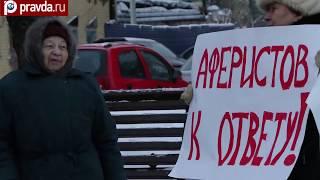 'Все круги ада'  Обманутые вкладчики снова собрались у АСВ