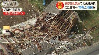 """台風17号 強風被害が続出 また停電""""竜巻""""瞬間も(19/09/23)"""