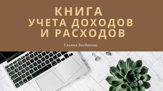 Книга доходів і витрат ІП на УСН доходи