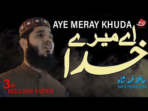 Tu Azeem Tar Hai | Hafiz Fahad Shah | New Hamd Video | HD