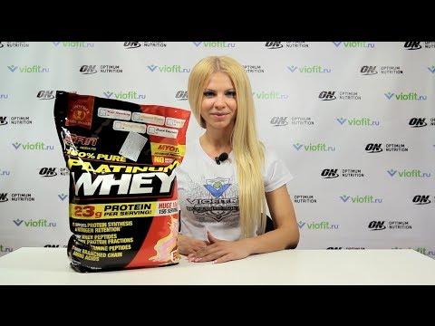 Протеин SAN 100% Pure Platinum Whey | Viofit.ru