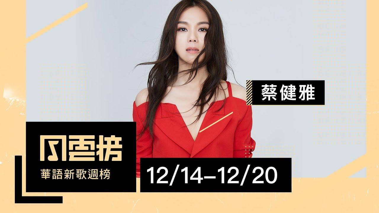 謝和弦三連霸!《比悲傷》主題曲、抖音〈沙漠駱駝〉進榜 - KKBOX華語新歌週榜(12/14-12/20)