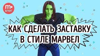 Заставка киновселенной Марвел (Marvel) - простой способ повторить!
