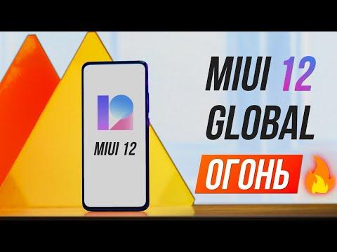 Xiaomi КРАСАВЦЫ 🔥 MIUI 12 GLOBAL - ВСЕ ФИШКИ ГЛОБАЛКИ