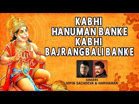 KABHI HANUMAN BANKE KABHI BAJRANG BALI BANKE BY HARIHARAN, VIPIN SACHDEVA I FULL AUDIO SONGS JUKEBOX