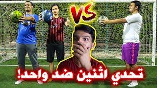 مهاجم محترف ضد أثنين في الملعب !! ( مهاجمنا انكسرت رجله و السبب ؟! )