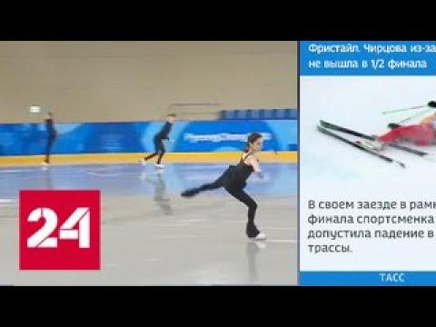 Ждем первое российское золото в Пхенчхане