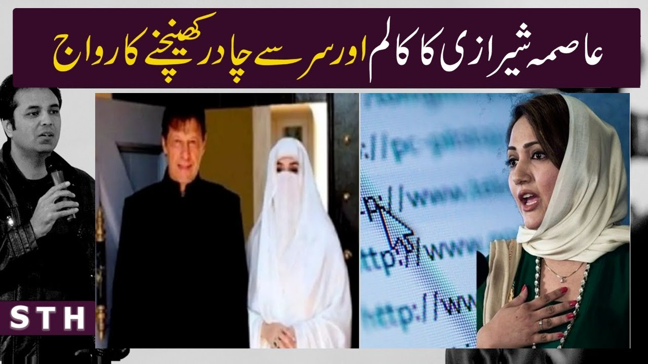 Download Asma Sherazi column  What is wrong and what is right  | Syed Talat Hussain